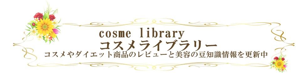 中谷美紀さん愛用「TV&MOVIEのスキンケアトライアルセット」を使ってみました | コスメライブラリー