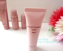 ポーラモイスティシモウォッシュ乾燥肌洗顔フォーム