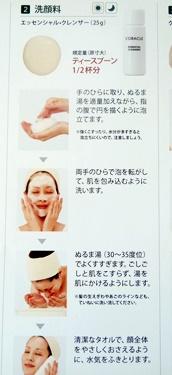 オラクル化粧品洗顔料使い方