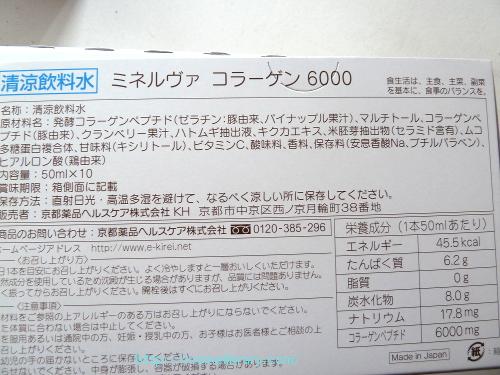 京都薬品ヘルスケアミネルヴァコラーゲン6000