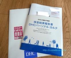 DHC遺伝子ダイエット対策キット結果