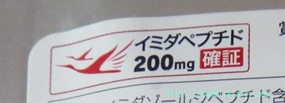日本予防医薬イミダペプチドソフトカプセル