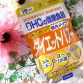 DHCダイエットパワーサプリ
