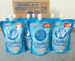 水素水500円モニター