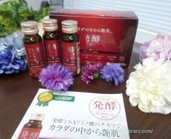 ホメオバウ発酵プラセンタ3500EG+