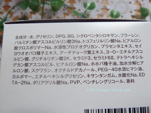 APPS+E(TPNa)オールインワンフラーレンジェル