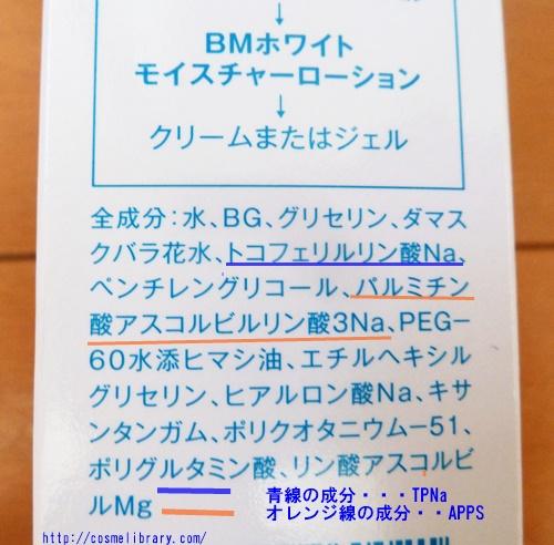 APPS+E(TPNa)ローション