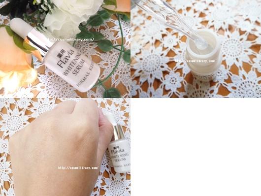 薬用フラビア ホワイトニングセラム美白美容液