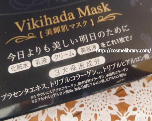 美輝肌マスク