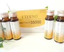 エテルノ濃縮プラセンタ3500