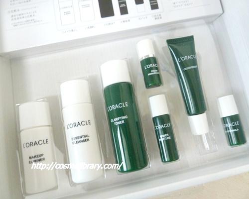 オラクル化粧品トライアルセット