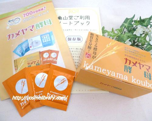 カメヤマ酵母サプリメント