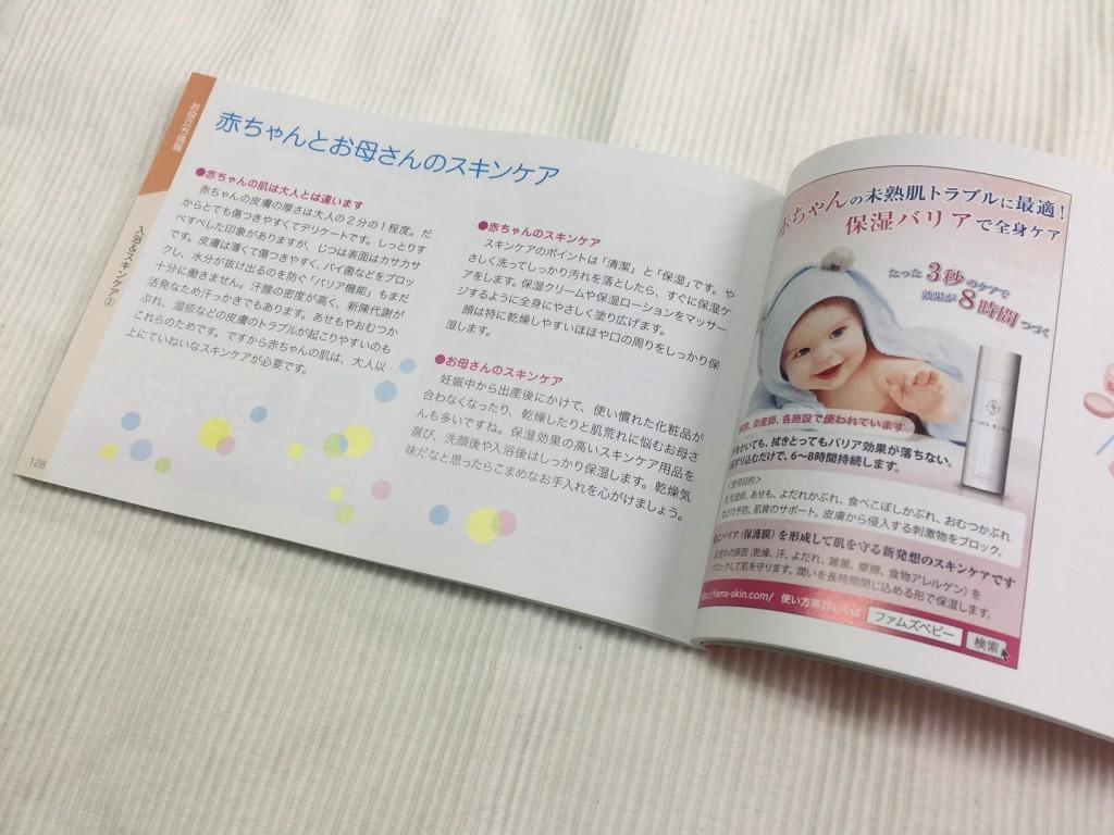 ファムズベビー母子手帳