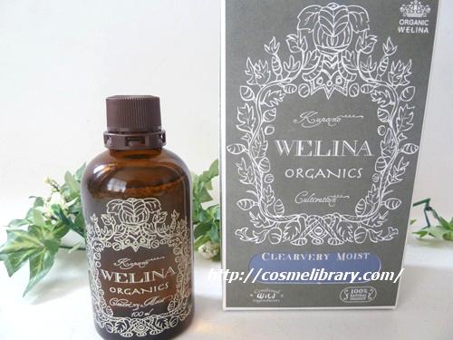 ウェリナオーガニック化粧水