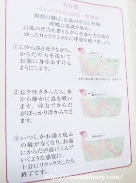 ayuraアユーラ化粧液