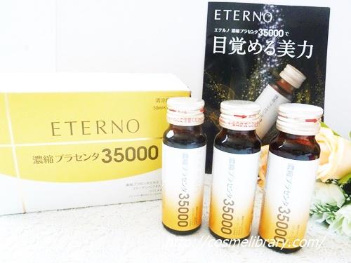エテルノ濃縮プラセンタ35000