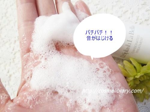 ディースプラッシュ・ラベッラ炭酸美容液