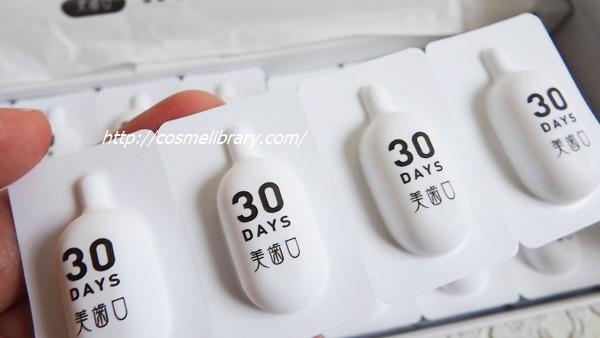 美歯口(ビハク)30DAYSホワイトニングキット