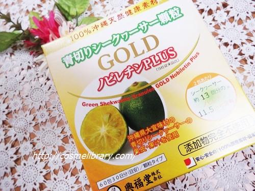青切りシークヮーサー顆粒GOLDノビレチンPLUS
