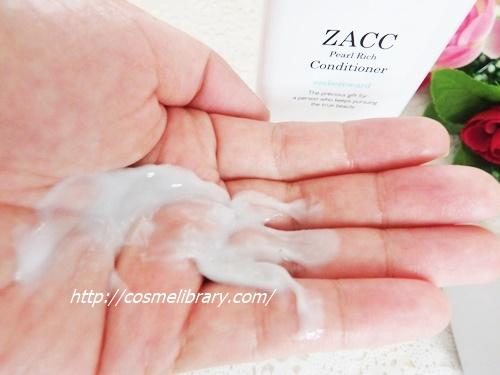 ZACCパールリッチコンディショナー