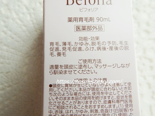 ビフォリア育毛剤