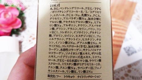 Foo Tokyo ナイトリッチローション