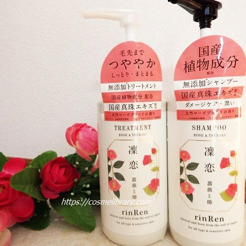 rinRen(凜恋 リンレン) シャンプー&トリートメントセット ローズ&ツバキ