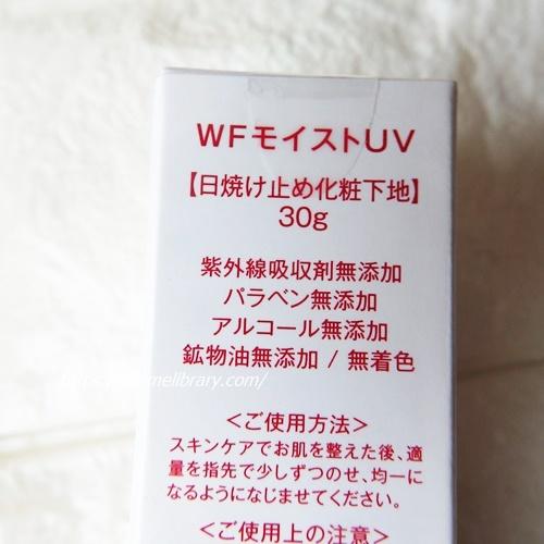 ビューティーモール ダブルフラーレンモイストUVミルク